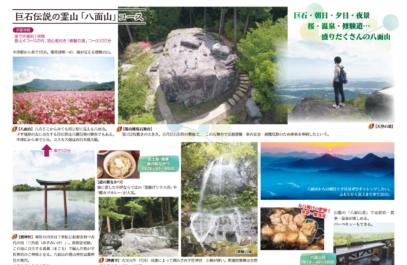 日本遺産「やばけい遊覧」パンフレット用写真撮影