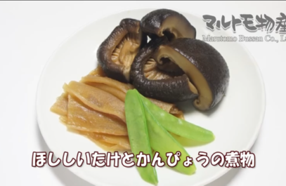 干しシイタケの美味しいもどし方(マルトモ物産 様)