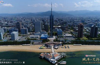 テレビ東京 「風景の足跡」撮影協力