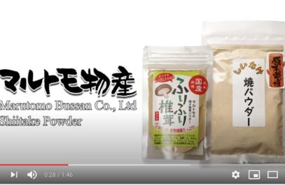 マルトモ物産様 乾椎茸パウダーご紹介PV制作